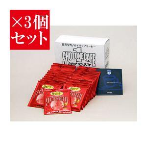 【お得3個セット】麻布タカノ ショットワンカフェ ジャーマンブレンド×3個セット - 拡大画像