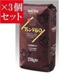 【お得3個セット】麻布タカノ レギュラーコーヒーブレンド60×3個セット