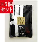【お得5個セット】にしき屋 牛タンカレー×5個セット