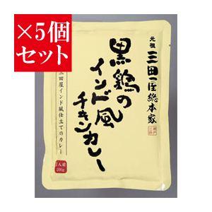 【お得5個セット】三田屋総本家 黒鶏のインド風チキンカレー×5個セット - 拡大画像