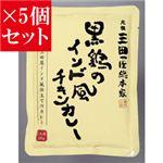 【お得5個セット】三田屋総本家 黒鶏のインド風チキンカレー×5個セット