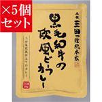 【お得5個セット】三田屋総本家 黒毛和牛の欧風ビーフカレー×5個セット