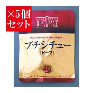 【お得5個セット】新宿中村屋 プチシチュー ビーフ×5個セット - 拡大画像