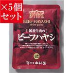 【お得5個セット】新宿中村屋 国産牛肉のビーフハヤシ×5個セット