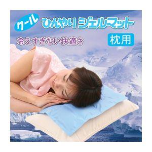 後藤 クールひんやりジェルマット 枕用 8710221 - 拡大画像