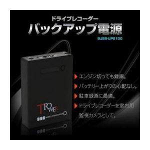 ベセトジャパン ドライブレコーダーバックアップ電源 BJSB-UPS100 - 拡大画像
