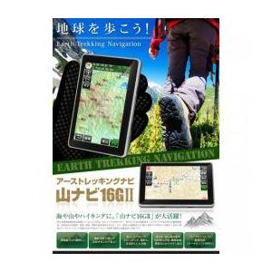 アイケイコーポレーション アーストレッキングナビ 山ナビ16G 2 - 拡大画像
