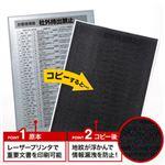 サンワサプライ コピー防止用紙(A4サイズ)20枚入り LBP-CBKL20