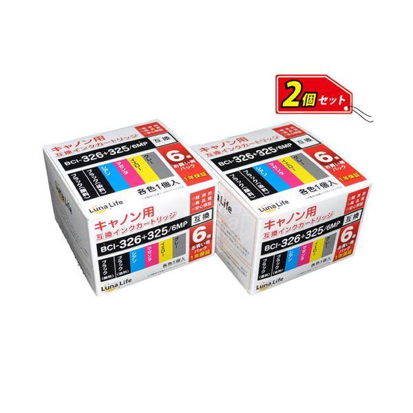 ワールドビジネスサプライ 【Luna Life】 キヤノン(Canon)用 互換インクカートリッジ BCI-326+325/6MP 6本パック×2 お買得セット LN CA325+326/6P*2PCSf00