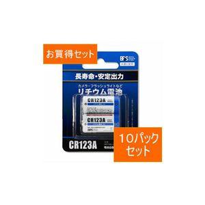 BPS 電池企画販売 カメラ用リチウム電池 10個セット CR123A-2Px10 h01