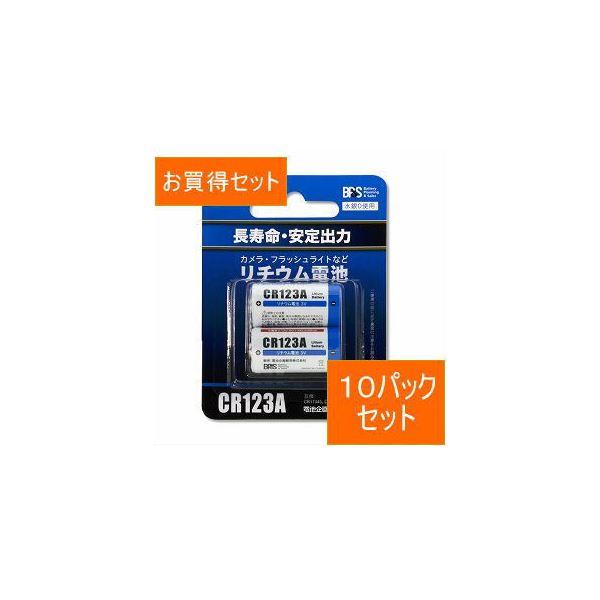 BPS 電池企画販売 カメラ用リチウム電池 10個セット CR123A-2Px10f00