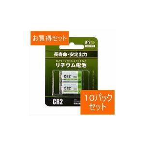 BPS 電池企画販売 カメラ用リチウム電池 10個セット CR2-2Px10