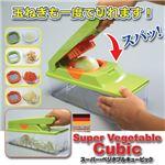 富士商 スパッと簡単!野菜切り器 「スーパー・ベジタブルキュービック」 807544