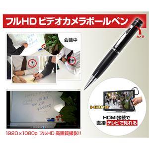 サンコー フルHDビデオカメラボールペン HDMIPEN4 - 拡大画像