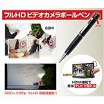 サンコー フルHDビデオカメラボールペン HDMIPEN4