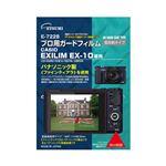 エツミ プロ用ガードフィルム カシオ EX10専用 E-7228