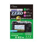 エツミ フジフィルム X-E2専用液晶保護フィルム E-7324