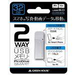 GREENHOUSE USB3.0対応microUSB・USB端子両対応USBメモリ- 「PicoDrive SMART」 32GB GH-UFDSM32G-SV