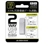 GREENHOUSE USB3.0対応microUSB・USB端子両対応USBメモリ- 「PicoDrive SMART」16GB GH-UFDSM16G-SV