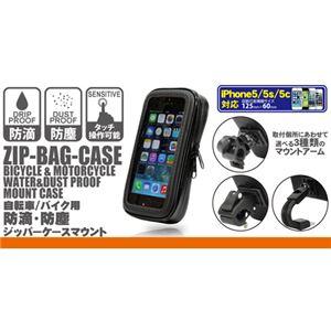 ネクストゼロワン ZIP-BAG-CASE 防滴・防塵ジッパーケースマウント iPhone バイクミラーマウントセット HLD-13007