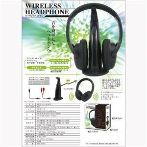 マクロス ワイヤレスヘッドフォン MCE-3580 - 拡大画像