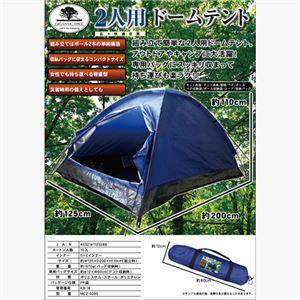 マクロス 二人用ドームテント MCZ-5095 - 拡大画像