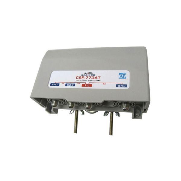 マックステル 屋外用3分配器 全電通 CSF-773AT-EPf00