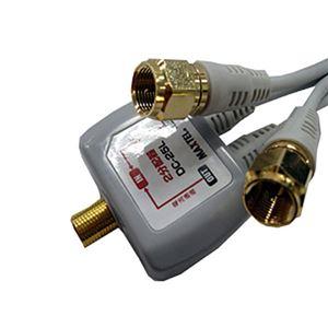 マックステル 2分配器 0.5mケーブル付 全電通 DC-25L-EP画像1