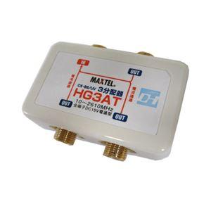 マックステル 金メッキ高シールド3分配器 全電通 HG3AT-EP h01
