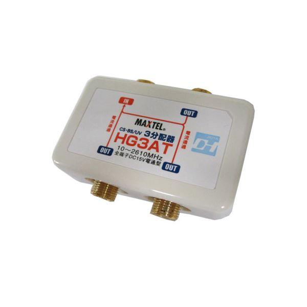 マックステル 金メッキ高シールド3分配器 全電通 HG3AT-EPf00