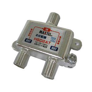 マックステル ダイカスト 2分配器 全電通型 HSD2AT-P h01