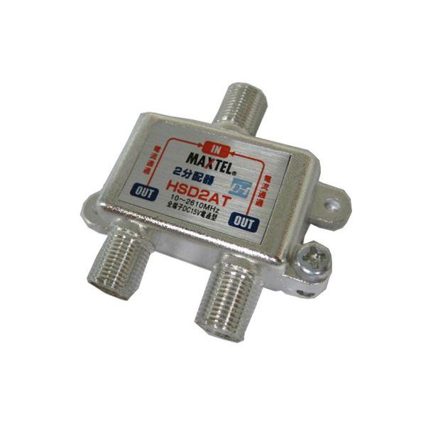 マックステル ダイカスト 2分配器 全電通型 HSD2AT-Pf00