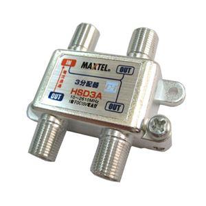 マックステル ダイカスト 3分配器 1端子電通型 HSD3A-P h01
