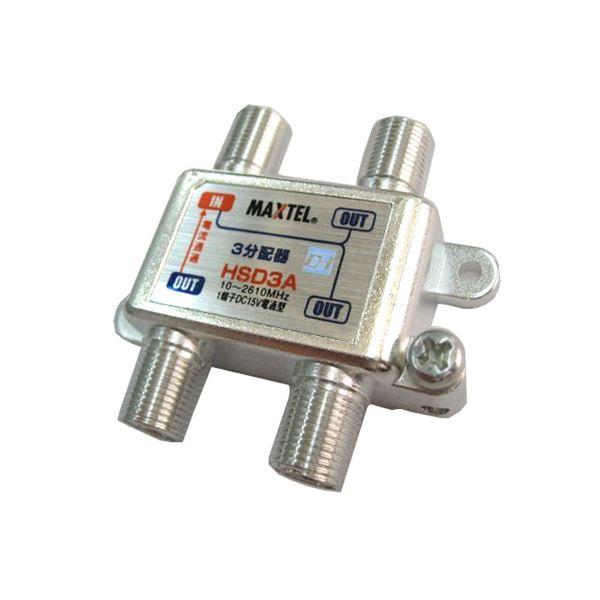 マックステル ダイカスト 3分配器 1端子電通型 HSD3A-Pf00
