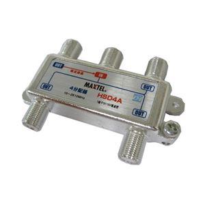 マックステル ダイカスト 4分配器 1端子電通型 HSD4A-P h01