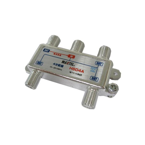 マックステル ダイカスト 4分配器 1端子電通型 HSD4A-Pf00