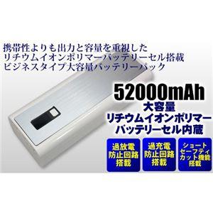 ネクストゼロワン 大容量モバイルバッテリー52000mAh BATY12923