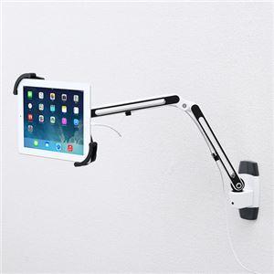 サンワサプライ 7〜11インチ対応iPad・タブレット用アーム(壁面用) CR-LATAB11