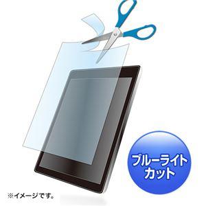 サンワサプライ 8型まで対応フリーカットタイプブルーライトカット液晶保護指紋防止光沢フィルム LCD-80WBCF