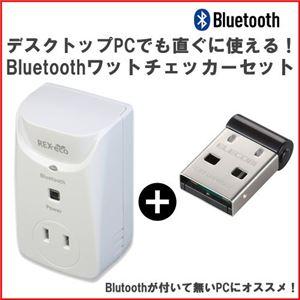ラトックシステム Bluetoothワットチェッカー+Bluetooth USB ホストアダプターセット REX-BTWATTCH1+LBT-UAN05C2 h01