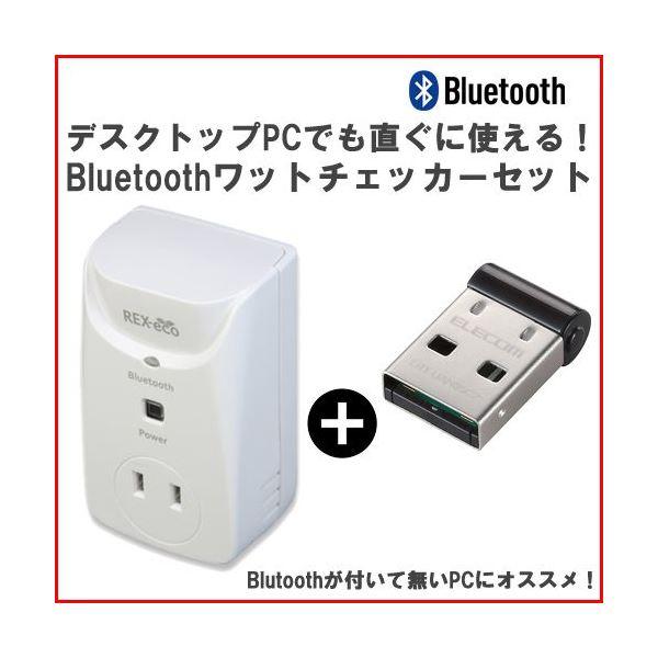 ラトックシステム Bluetoothワットチェッカー+Bluetooth USB ホストアダプターセット REX-BTWATTCH1+LBT-UAN05C2f00