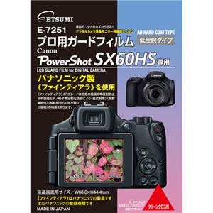 エツミ E-7251プロ用ガードフィルム キャノン(Canon) PowerShot SX60 HS専用 E-7251
