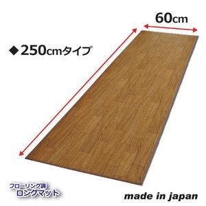 昭光プラスチック フローリング調ロングマット 250cm 809999の詳細を見る