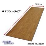 昭光プラスチック フローリング調ロングマット 250cm 809999