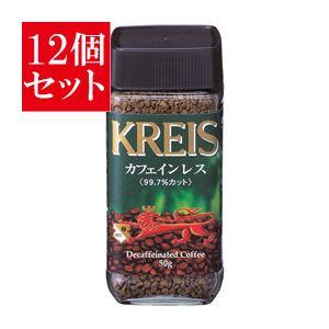 【12個セット】 クライス カフェインレスインスタントコーヒー