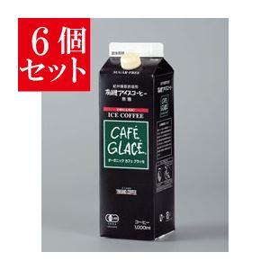 【6個セット】 麻布タカノ 有機JAS認定商品 オーガニック カフェグラッセ 無糖