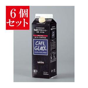 【6個セット】 麻布タカノ 有機JAS認定商品 オーガニック カフェグラッセ 低糖