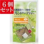 【6個セット】 麻布タカノ 有機栽培ハーブティーリラックスブレンド