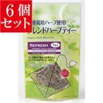 【6個セット】 麻布タカノ 有機栽培ハーブティーリフレッシュブレンド