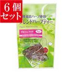【6個セット】 麻布タカノ 有機栽培ハーブティーヘルシーブレンド
